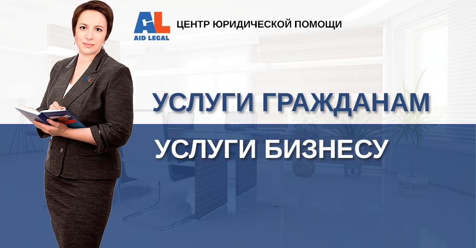 Бесплатная консультация юриста в зеленограде
